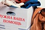 "В Искитиме проходит акция ""Весенний гардероб"""
