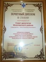 Совет депутатов Искитимского района- один из лидеров в области
