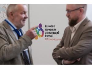 Искитим принял участие в IV Всероссийской конференции «Развитие городских агломераций России»