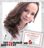 На «отлично» написала «Тотальный диктант» искитимская школьница Валерия Тазиева
