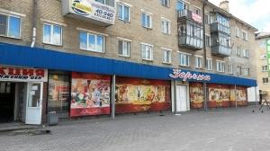 """После реконструкции магазин """"Зорька"""" превратится в """"Магнит"""""""