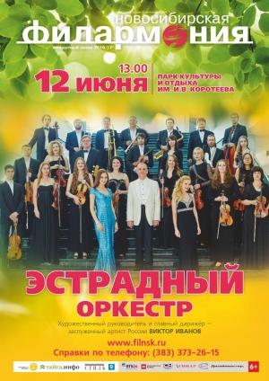 12 июня в парке им. Коротеева концерт Эстрадного оркестра Новосибирской филармонии