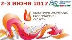 Искитимцы стали четвертыми в V культурной олимпиаде Новосибирской области