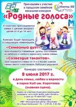 Искитимцев приглашают принять участие в семейном вокальном конкурсе