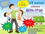 19 июня в парке им. Коротеева отмечаем День отца. Самых смелых пап жду призы