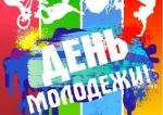 Искитимцы отметят День молодежи (АФИША)