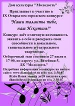 """ДК """"Молодость"""" приглашает к участию в конкурсе """"Наши таланты - тебе, Искитим!"""""""
