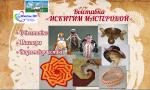 Виртуальная выставка «Искитим мастеровой»