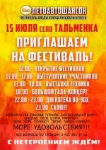 Большой фестиваль ЛетоАвтоШансон ждет гостей в Тальменке