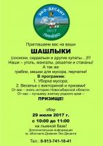 29 июля Линевский Эко Десант приглашает на веселье с шашлыками