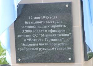 В Искитиме открыли бюст легендарному Василию Маргелову