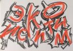 В Искитиме граффитисты нарисуют на улицах города свой «ЭкоИскитим»