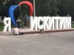 В парке им.Коротеева установлена малая форма «Я люблю Искитим»