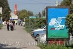 В Искитиме размещение наружной рекламы пополняет городской бюджет