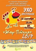 "ДК ""Октябрь"" приглашает на ""Эхо Жар-Птицы"""
