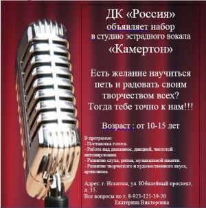 """ДК """"Россия"""" объявляет набор детей в возрасте от 10 до 15 лет в студию эстрадного вокала """"Камертон"""""""