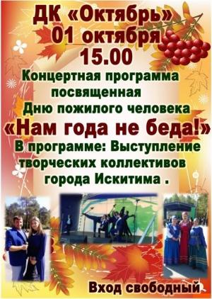 """1 октября ДК """"Октябрь"""" приглашает на концертную программу, посвященную Дню пожилого человека"""