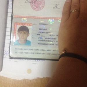 Найден паспорт на имя Е.Е. Яковлева