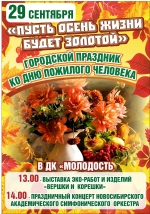 """29 сентября искитимцев приглашают в ДК """"Молодость"""" на городской праздник, посвященный Дню пожилого человека"""