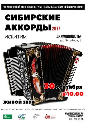 """Сибирские аккорды"" прозвучат в Искитиме"
