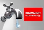 Внимание! 26 сентября не будет воды на улице Пархоменко в Искитиме