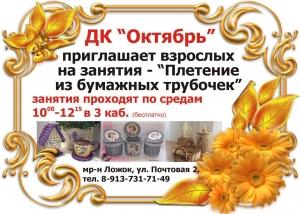 """ДК """"Октябрь"""" приглашает взрослых на занятия декоративным творчеством"""