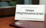 Прокуратура приглашает искитимцев на Всероссийский день приема предпринимателей