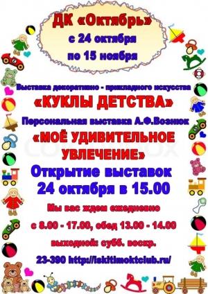 """С 24 октября по 15 ноября пройдет выставка """"Куклы детства"""""""