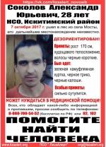 Внимание! Пропал человек в селе Мосты Искитимского района