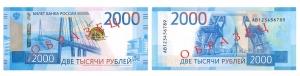 Банкноты в 200 и 2000 рублей теперь тоже деньги