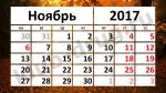 В первую неделю ноября три выходных дня – 4, 5 и 6 ноября