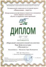 Народный коллектив Хор Дома культуры «Молодость» стал победителем Межрегионального творческого фестиваля