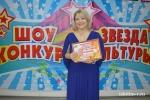 Конкурс «Звезда культуры» в Искитимском районе