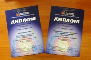 «Джаз-Коктейль» привез дипломы фестиваля «Калейдоскоп Ритмов»
