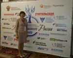 Учительница из Искитима вошла в десятку лучших педагогов-психологов России