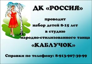 ДК «Россия» приглашает детей заниматься танцами