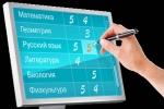 В Академгородке будут судить выпускника за подделку оценок в электронном дневнике