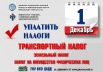 1 декабря – срок уплаты транспортного налога