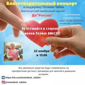 """22 ноября в ДК """"Россия"""" г. Искитим состоится благотворительный концерт в поддержку больной девочки"""
