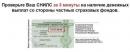 Искитимцев предупреждают о новом интернет-мошенничестве со СНИЛС