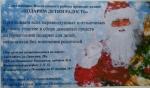 Средства на новогодние подарки обездоленным детям собирает Союз женщин Искитимского района