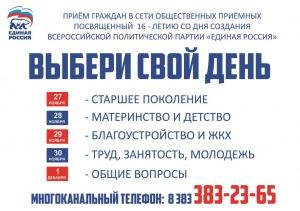 """""""Единая Россия"""" проводит декаду приема граждан. Вопросы на рассмотрение принимаются любые"""