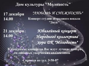 """21 декабря - Юбилейный концерт народного коллектива хора ДК """"Молодость"""""""
