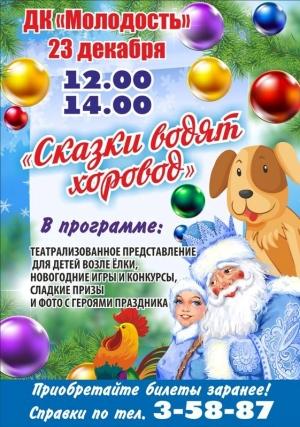"""23 декабря в ДК """"Молодость"""" Новогодний утренник. Приобретайте билеты заранее!"""