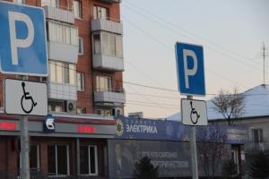 Парковка для инвалида: правила, действие знака и штраф. Парковка на месте для инвалидов