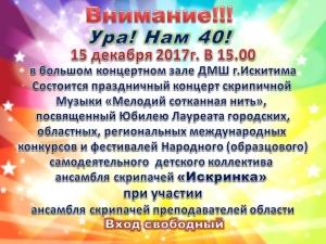"""15 декабря в ДМШ г. Искитим состоится концерт скрипичной музыки """"Мелодий сотканная нить"""""""