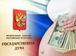 Президент России внес в Госдуму законопроект о ежемесячных выплатах семьям, чьи дети будут рождены после 1 января 2018 года