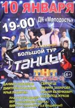 """Участники проекта """"Танцы"""" на ТНТ приезжают с концертом в Искитим"""