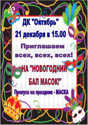 """21 декабря ДК """"Октябрь"""" приглашает всех на """"Новогодний бал Масок"""""""