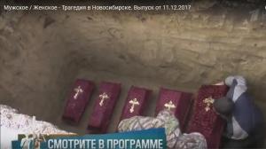 На Первом канале вышла передача, посвященная трагедии в п. Степной (ВИДЕО)